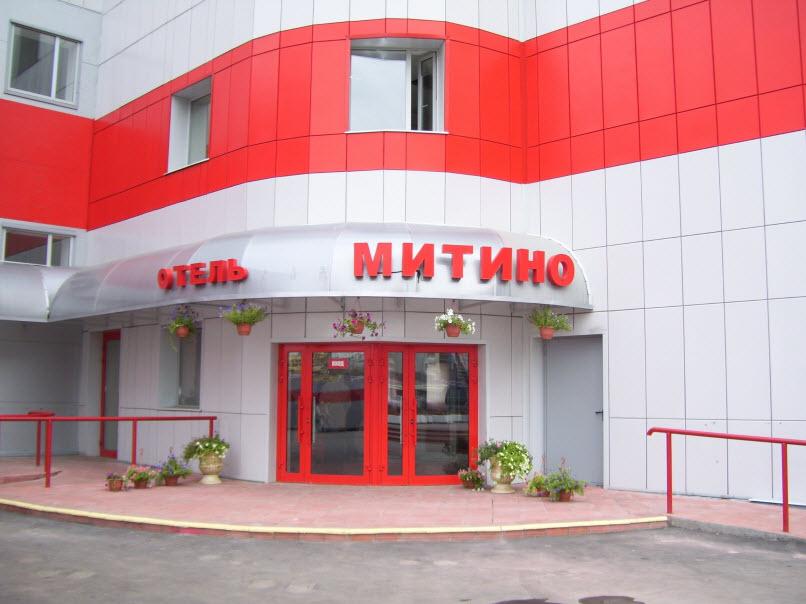 Отель Митино.  Главный вход
