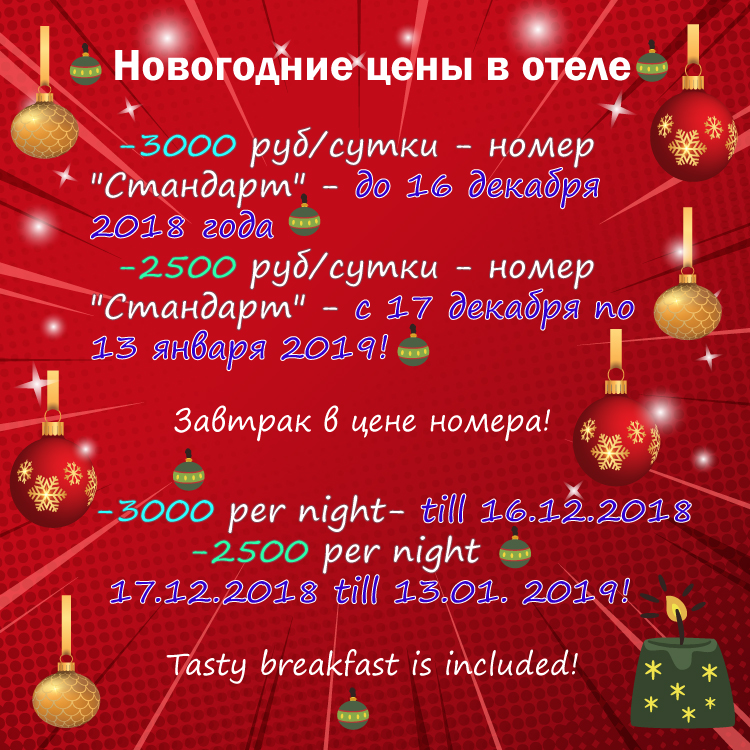 novgod_hotel20181